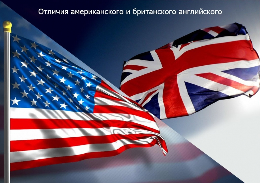 Британский язык против английского. На чьей вы стороне?