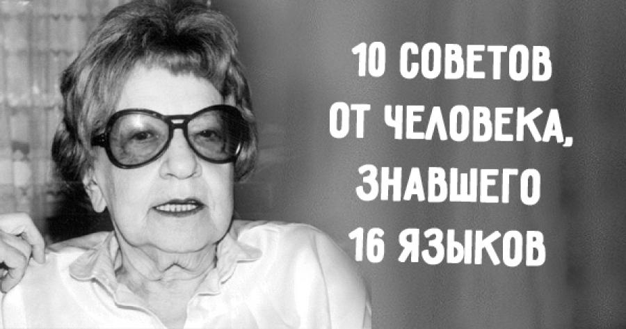 10 советов от человека, знавшего 16 языков